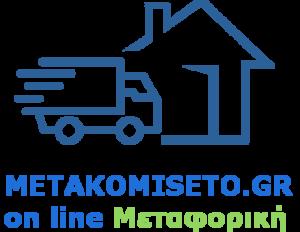 Μεταφορές Αθήνα, Μετακομίσεις Αθήνα